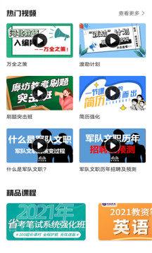 新功课堂APP官方版图片1