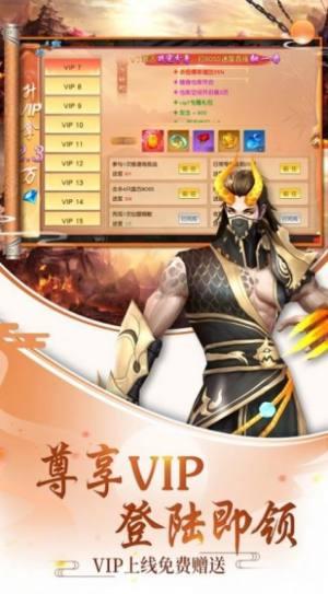 六道仙盟手游官方正版图片1