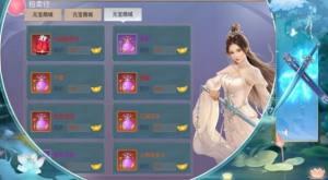 花剑奇侠官方版图3