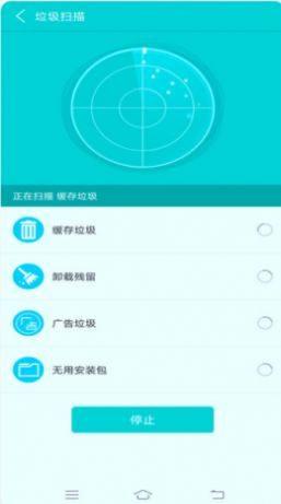宇浩清理助手app手机版图片1