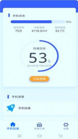 宇浩清理助手app图3