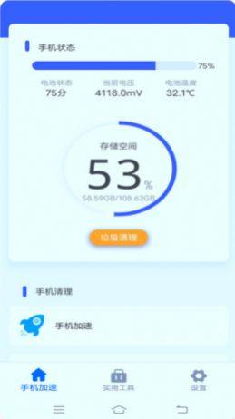 宇浩清理助手app图2