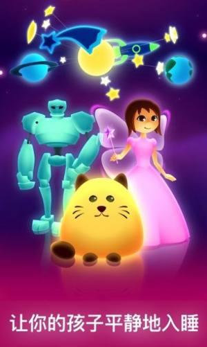 魔术夜灯app手机版图片1