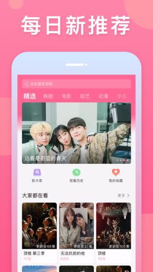 韩剧TV极简版App软件安卓版图片1