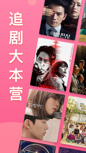 韩剧TV极简版App图1