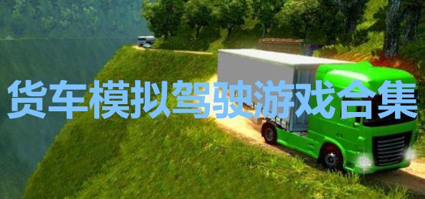 货车模拟驾驶游戏合集