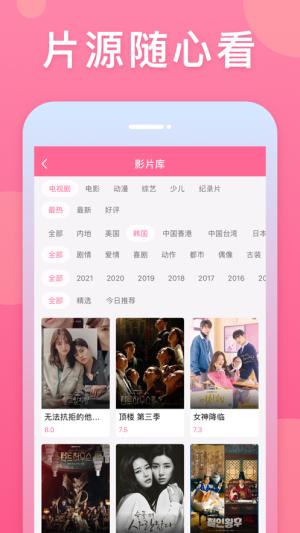 韩剧TV极简版App图3