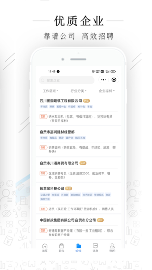 自贡力聘网app图3
