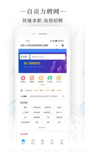 自贡力聘网app图2