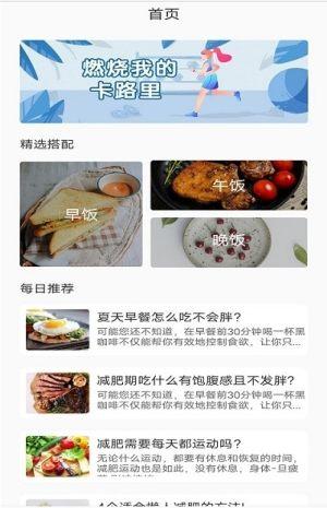一日三餐app图2