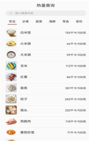 一日三餐app图1