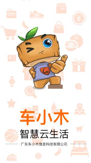 车小木生活APP图2