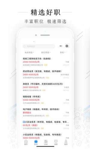 自贡力聘网app图4