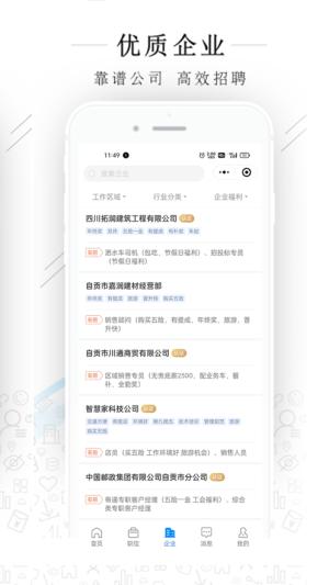自贡力聘网app图1