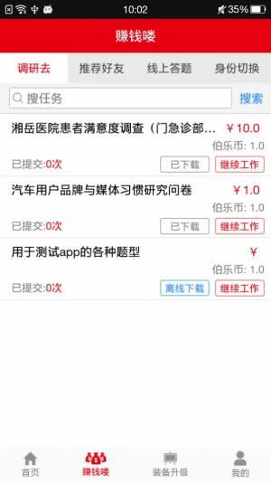 道言app图3