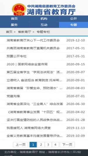 湘微教育app最新版图片1