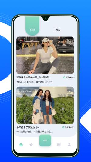 Feer心情记录App图2