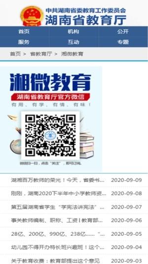 湘微教育app图2