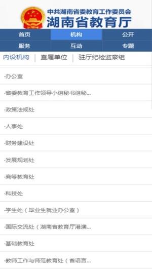 湘微教育app图1