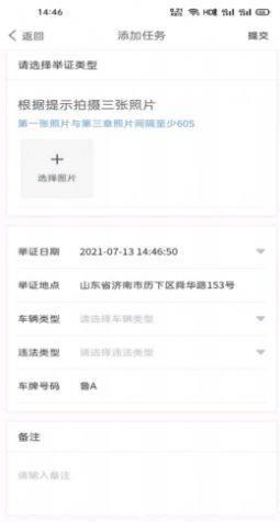 泉城随手拍app安卓版图片1