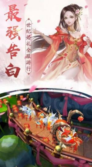 逍遥游之苍穹湮灭手游官方最新版图片1