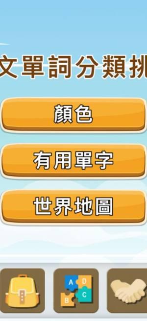 拼音熊玩单字注音版app手机版图片1