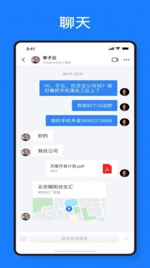 元讯聊天app手机版图片1