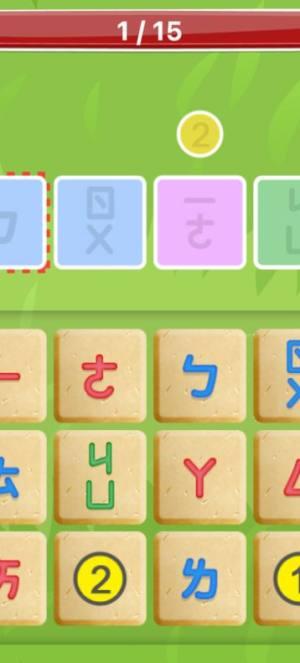拼音熊玩单字注音版app图1