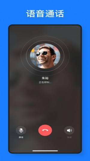 元讯聊天app图1