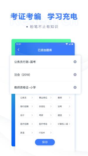 粉笔职教app图3