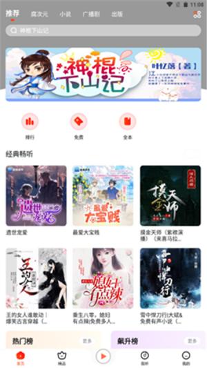 耳海FM App图1