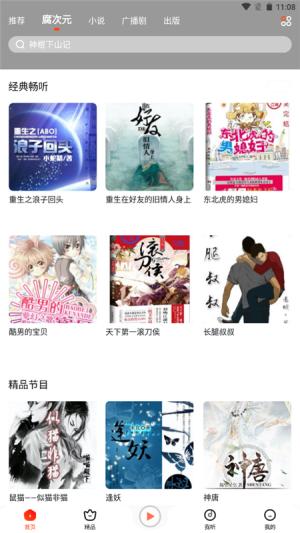 耳海FM App图2