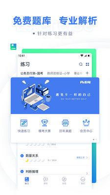 粉笔职教app图1