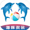 海豚资讯app