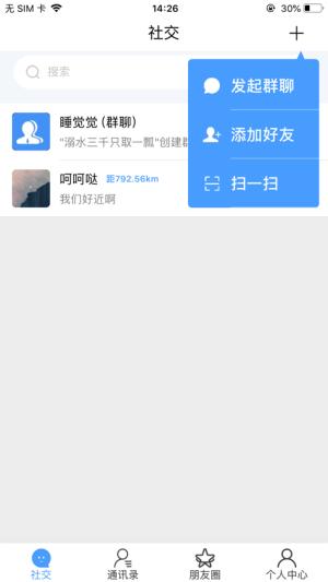 探虫app图1