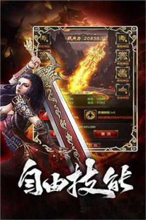 火龙复古逆世战神手游官方最新版图片1