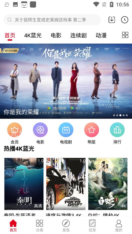 笨鸟视频网App免费版图3: