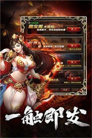 火龙复古逆世战神官方版图2
