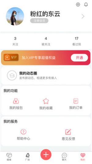 大男大女App软件安卓版图片1