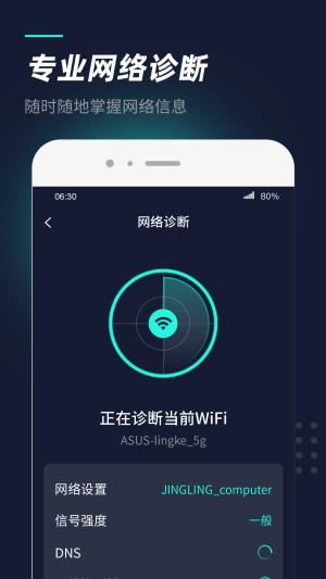 WiFi热点管家App客户端图片1