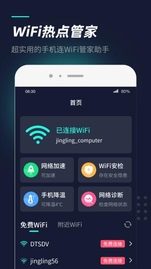 WiFi热点管家App图1