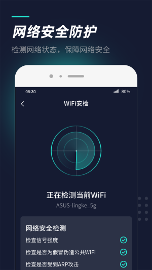 WiFi热点管家App图3