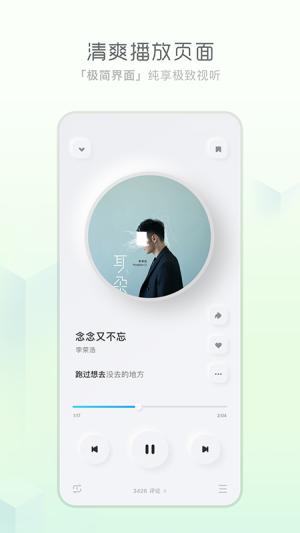 极简音乐App下载官方版图片1