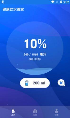 健康饮水管家app安卓版图片1