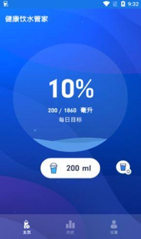 健康饮水管家app图1
