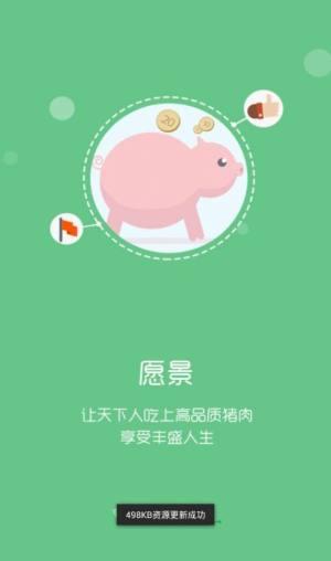 智慧牧原app企业版图3