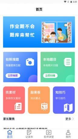 互动作业精灵app图1