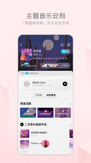 极简音乐App图1