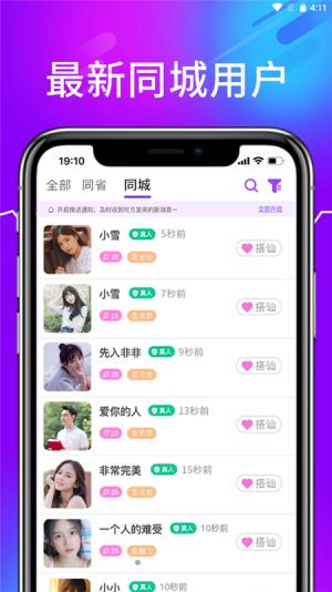 诉聊交友App图3