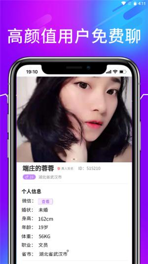 诉聊交友App图1